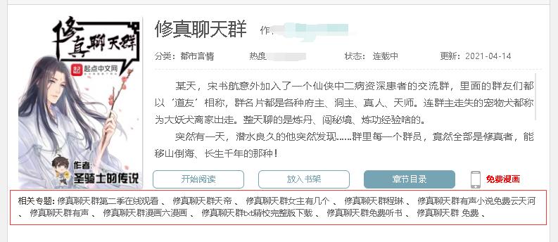 杰奇jieqi一本书获取多个关键词的长尾词插件[上词必备]
