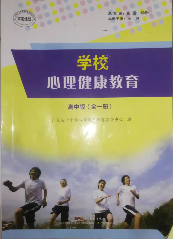 广东教师资格证面试高中心理-第一课教案逐字稿1
