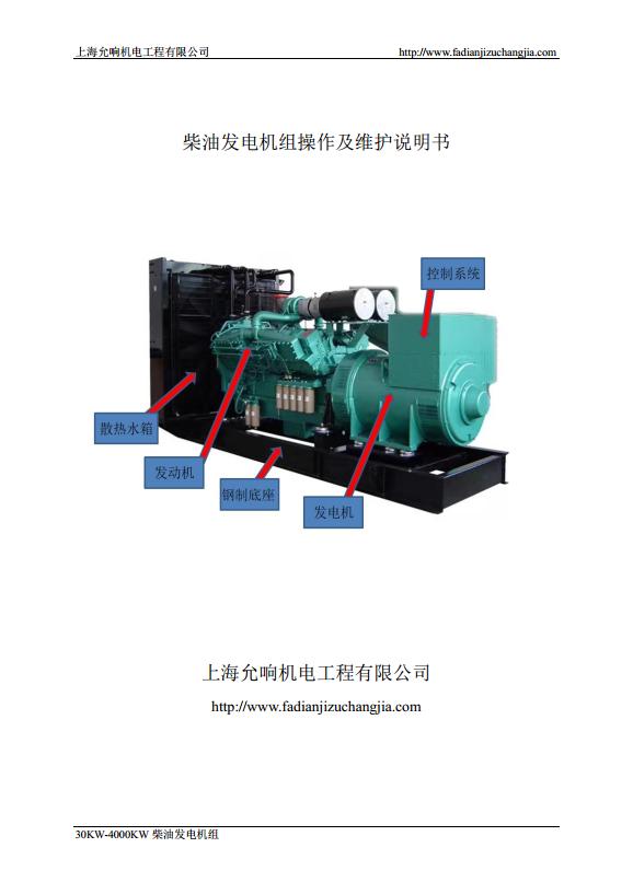 柴油发电机组操作及维护说明书
