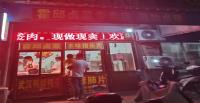走进店铺观察国情 杜传曼
